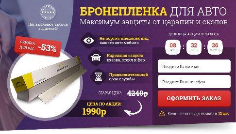 Бронепленка на авто купить в Ноябрьске